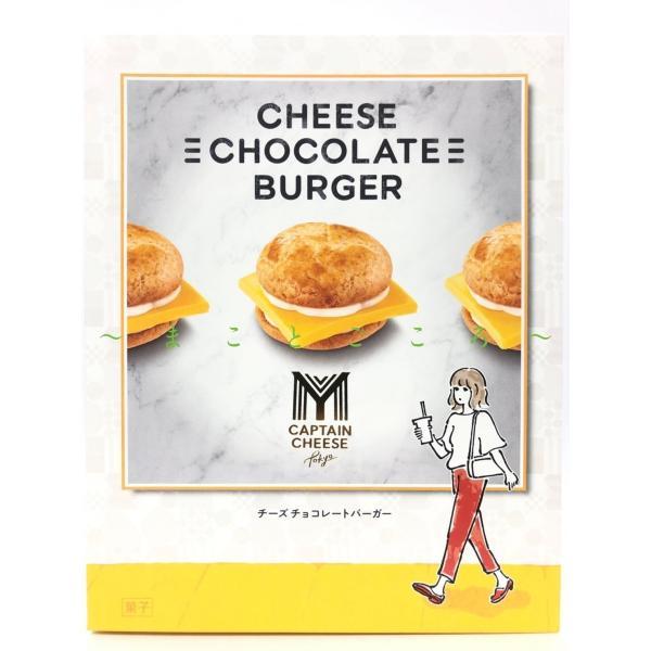 2021母の日 マイキャプテンチーズチーズチョコレートバーガー6個入東京駅 お菓子東京お土産スイーツお土産袋付き