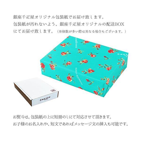 バレンタイン 銀座千疋屋 ギフト ゼリー 銀座ゼリーB (9個入り) 内祝 お祝い 出産 結婚 誕生日 快気 御礼 お菓子|store-meme|03