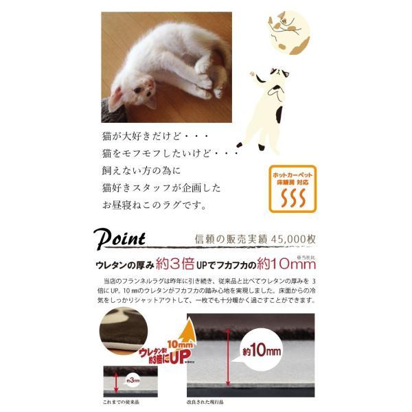 ラグ ホットカーペット対応 2畳 送料無料  猫柄フランネル カーペット お昼寝ねこ 185cm×185cm ラグマット ホットカーペットカバー  猫の日 rgpset2|store-pocket|04