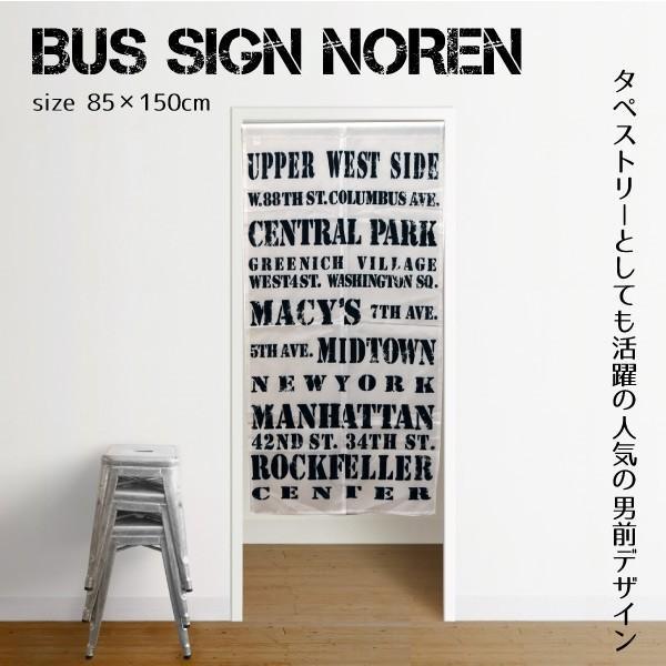 RoomClip商品情報 - のれん N-3498 バスサインがお洒落な男前インテリア 85cm×150cm ホワイト 目隠し 間仕切り タペストリ 文字柄 ビンテージ おしゃれ