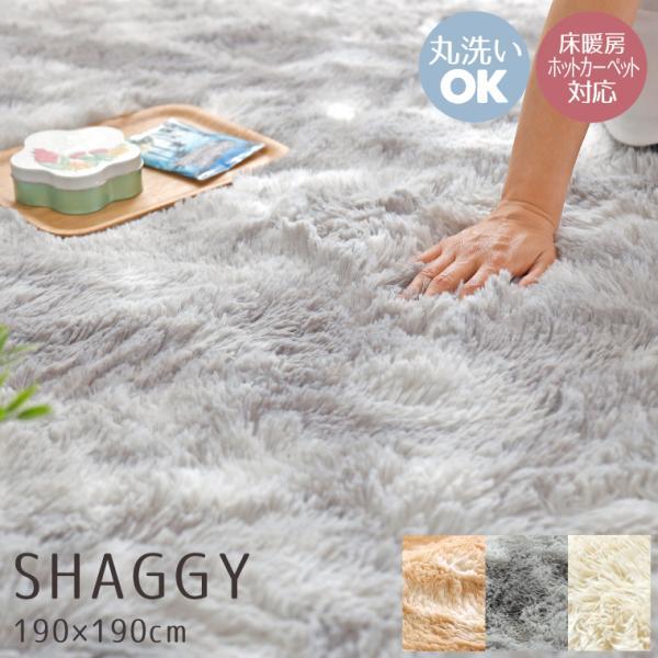 RoomClip商品情報 - ラグ ラグマット 洗えるシャギー 2畳 約190cm×190cm SARAH サラ 毛足30mmのふわふわエアリーパイル おしゃれな5カラー