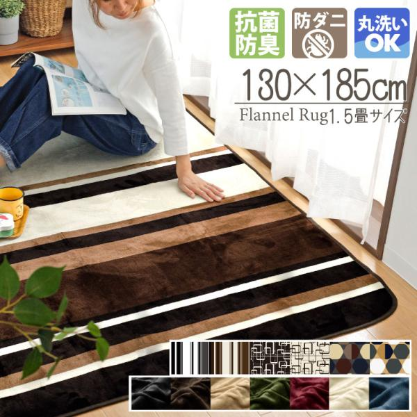 ラグ カーペット ラグマット 1.5畳 おしゃれ 洗える 北欧 ホットカーペットカバー 安い 約130×185cm フランネル 送料無料 長方形 ホットカーペット対応 バリエ|store-pocket