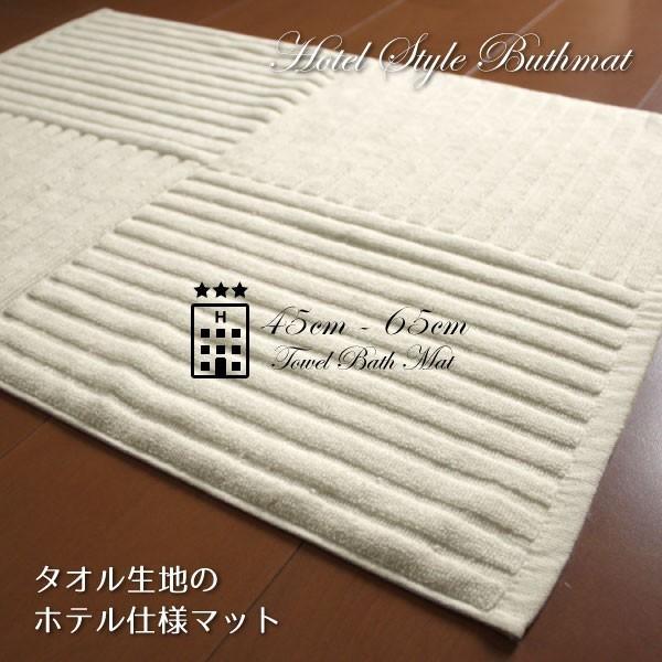 マット バスマット 在庫限り ホテル仕様の綿100%タオル生地バスマット 厚手でしっかり吸水 45cm×65cm 吸水マット 足拭きマット|store-pocket|05