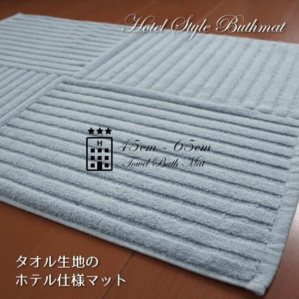 マット バスマット 在庫限り ホテル仕様の綿100%タオル生地バスマット 厚手でしっかり吸水 45cm×65cm 吸水マット 足拭きマット|store-pocket|06