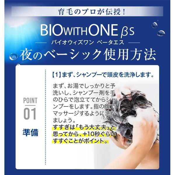 3本セット 男性用 育毛剤 バイオテック バイオウィズワン ベータS 300mlボトル(約1ヵ月分) 抜け毛 育毛トニック スカルプ 頭皮 乾燥|storebiotech|10