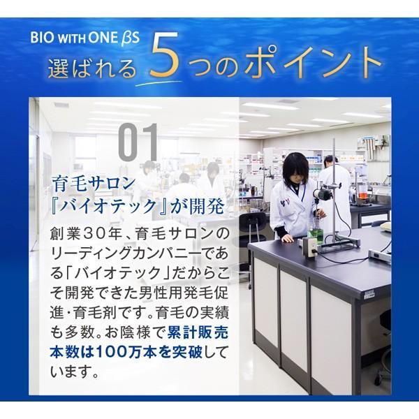 3本セット 男性用 育毛剤 バイオテック バイオウィズワン ベータS 300mlボトル(約1ヵ月分) 抜け毛 育毛トニック スカルプ 頭皮 乾燥|storebiotech|05