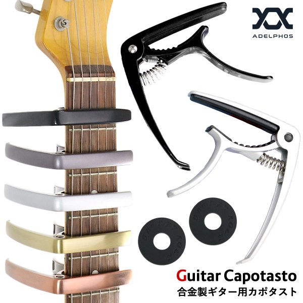 カポカポタストcapoギターエレキギターアコースティックギタークラシックギターアコギフォークギターフェンダーギブソンマーティンヤ