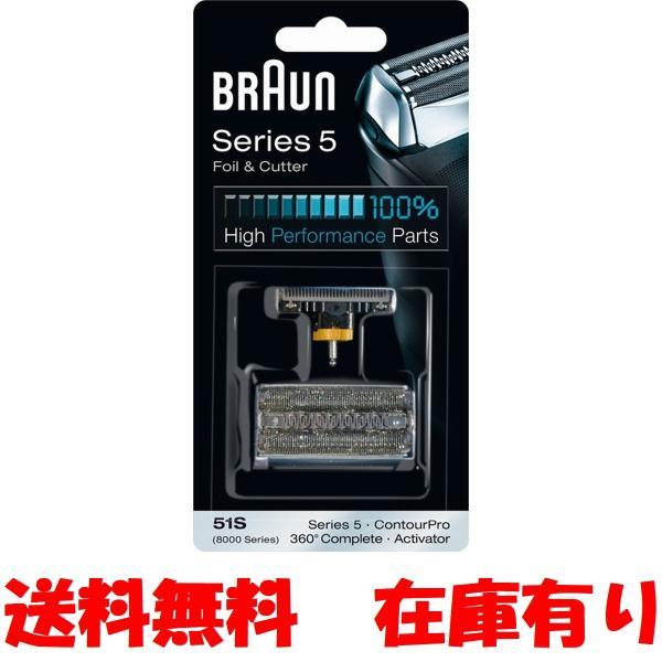 ブラウン 替刃 シリーズ5 51S (F/C51S-4) 8000シリーズ対応 網刃・内刃コンビパック 並行輸入品 storemax2