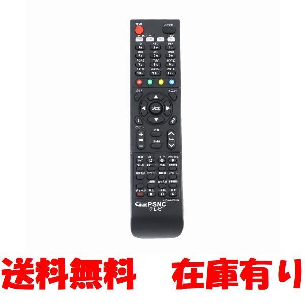 パナソニックテレビリモコン代用N2QAYB000324TH-L37G1TH-P46G1TH-P42G1TH-P42X1TH-L2
