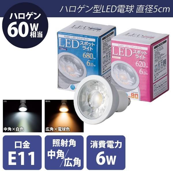 LED電球ハロゲン60W形 白色 電球色 中角 広角|storeplan