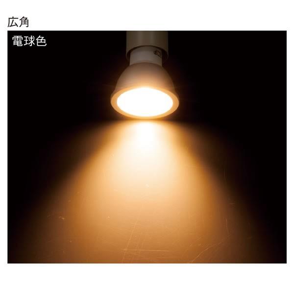 LED電球ハロゲン60W形 白色 電球色 中角 広角|storeplan|04
