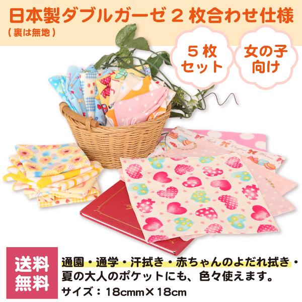 ハンカチ 日本製 ガーゼ 5枚 女の子 18cm×18cm|stories-shop
