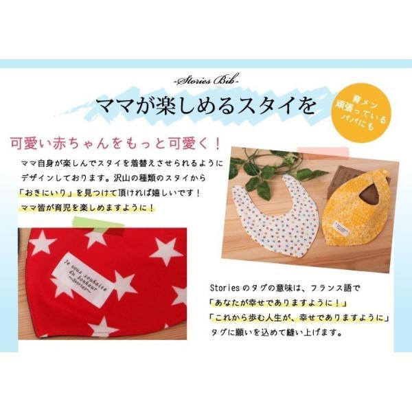 バンダナスタイ よだれかけ 日本製 ガーゼ 出産祝 おしゃれ おほしさま・ベーシック|stories-shop|02
