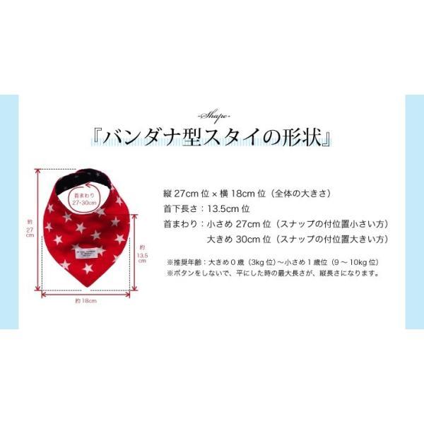 バンダナスタイ よだれかけ 日本製 ガーゼ 出産祝 おしゃれ おほしさま・ベーシック|stories-shop|05
