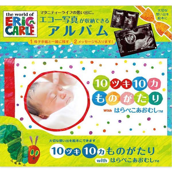 アルバム絵本 10ツキ10カものがたり with はらぺこあおむし