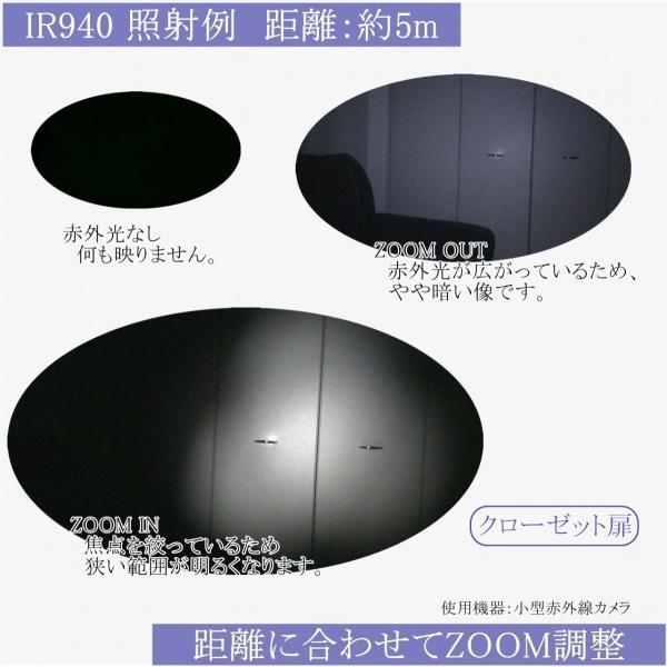 赤外線ライト 不可視 小型 ナイトビジョン 赤外線LED IR 軽量 携帯 暗視 暗視スコープ サバイバルゲーム (850 nm)