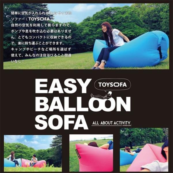 TOYSOFA EASY BALLOON SOFA(トイソファ イージーバルーンソファ ブルー ピンク カーキ)16sm(アウトドア ビーチ キャンプ イベント コンパクト収納)/ stormy-japan