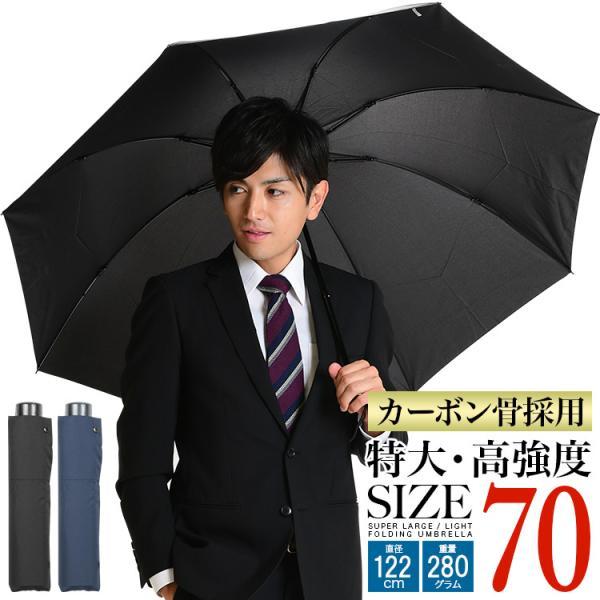 折りたたみ傘超軽量メンズ大きい大きい傘かさカサ