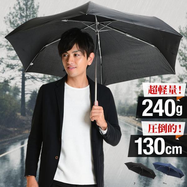 折りたたみ傘傘メンズ軽量耐風大きいグラスファイバーかさカサ