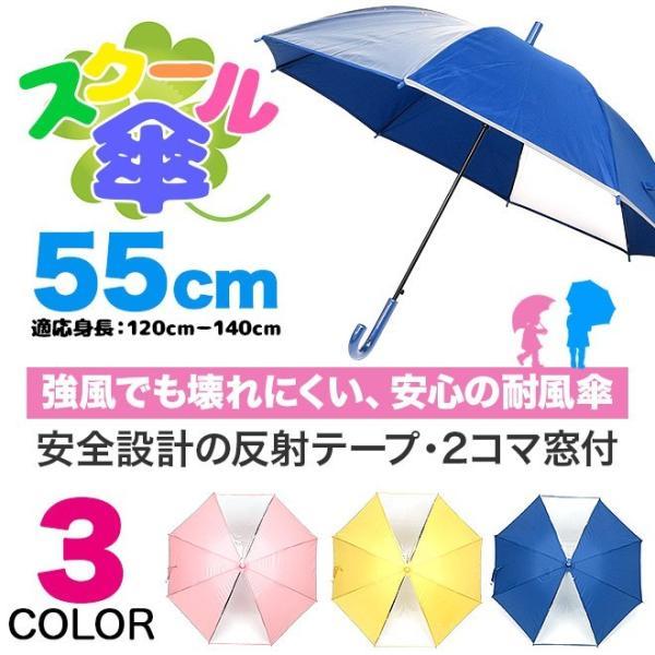 傘 キッズ 子供 ジャンプ傘 耐風 2面透明窓 反射テープ付 かさ カサ