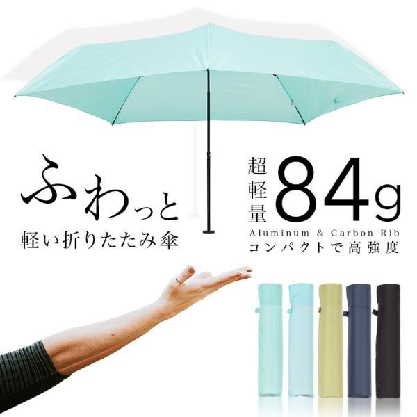折りたたみ傘軽量レディース子供用メンズカーボン傘かさカサ