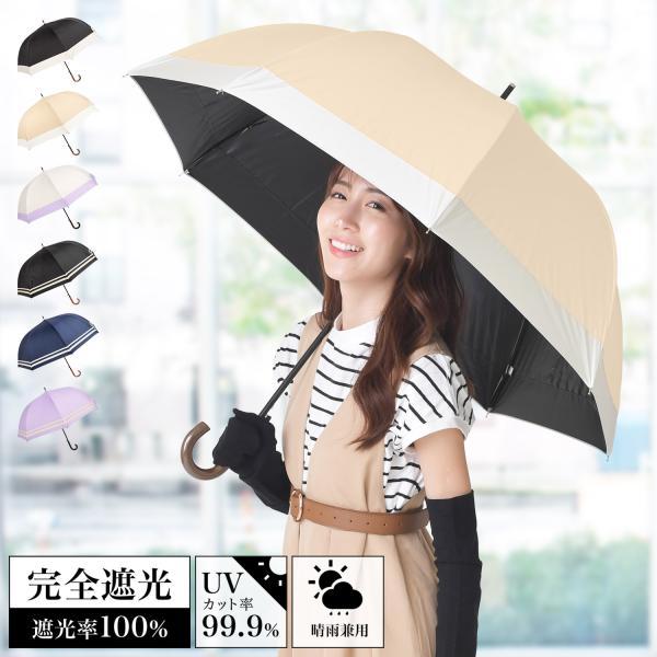 日傘 完全遮光 レディース 長傘 おしゃれ 晴雨兼用 遮光率100% 深張り 耐風 ワンタッチ