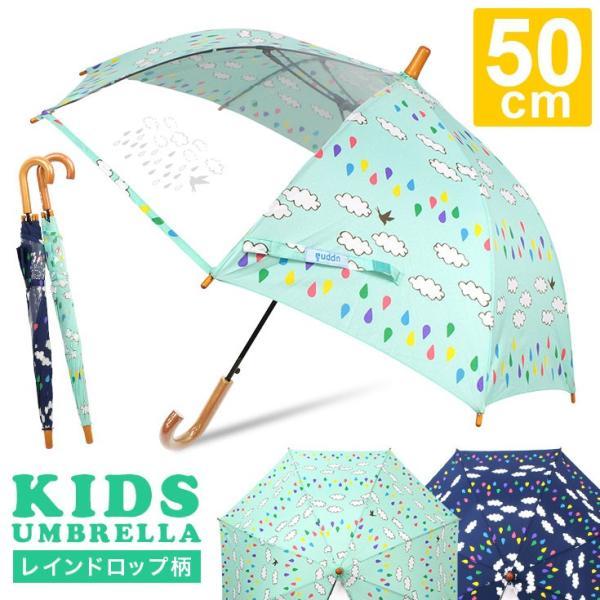 傘 キッズ 透明窓付 レインドロップ柄 長傘 雨傘 ワンタッチ ジャンプ かわいい 子供傘