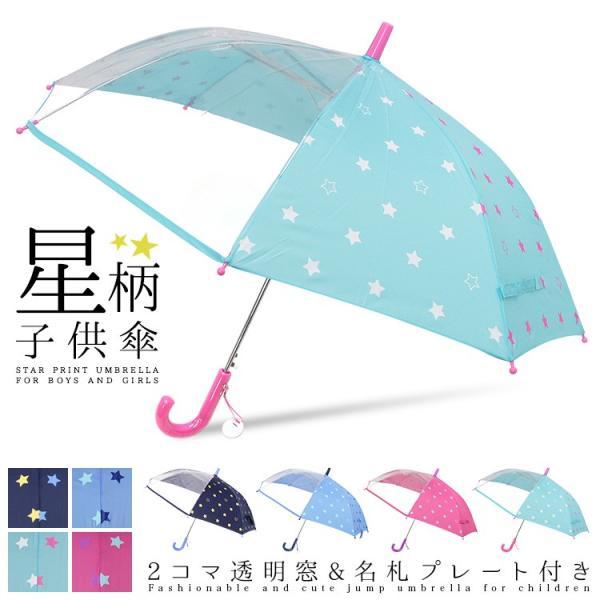 傘 子供用 キッズ 男の子 女の子 2コマ透明窓 安全 子供傘 ワンタッチ ジャンプ傘 入園 入学