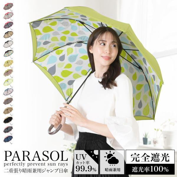 日傘 晴雨兼用 UVカット率99% ジャンプ レディース|story-web