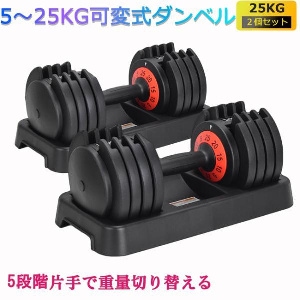 可変式ダンベル 25kg 2個1SET 両腕分 計50kg ダンベル 可変式  ダイヤル 筋トレ ウエイト トレーニング   可変ダンベル 筋トレグッズ  ホームジム