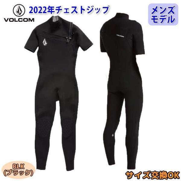 21 VOLCOM ボルコム ウエットスーツ ウェットスーツ シーガル チェストジップ 2/2MM S/S FULLSUIT 2mm メンズ 2021年春夏モデル 品番 A9512101 日本正規品