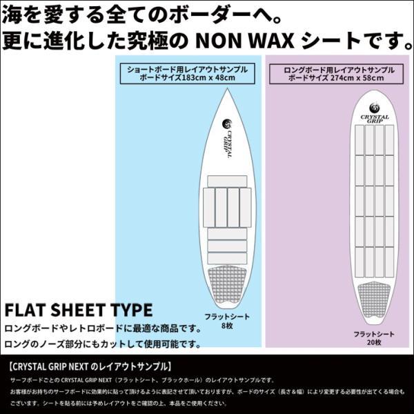 Maneuverline マニューバーライン CRYSTAL GRIP NEXT クリスタルグリップネクスト FLAT フラットシート ロングボード用 20枚入り|stradiy|02