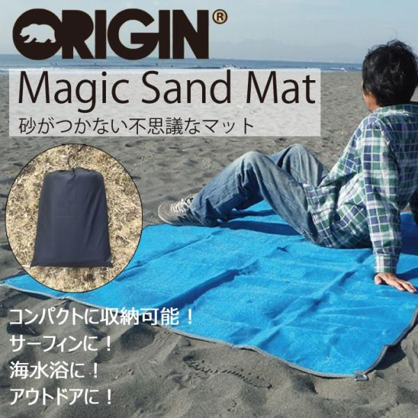 ORIGIN オリジン マジックサンドマット 砂がつかない不思議なマット サンドバスター ビーチマット サーフィン アウトドア レジャーシート Magic Sand Mat