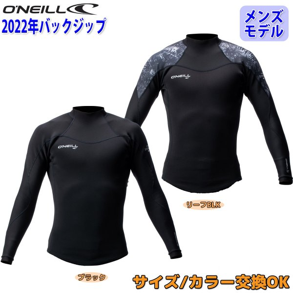 21 O'NEILL オニール 長袖タッパー ウェットスーツ ウエットスーツ バックジップ バリュー 春夏用 メンズ 2021年 品番 WF-8090 日本正規品