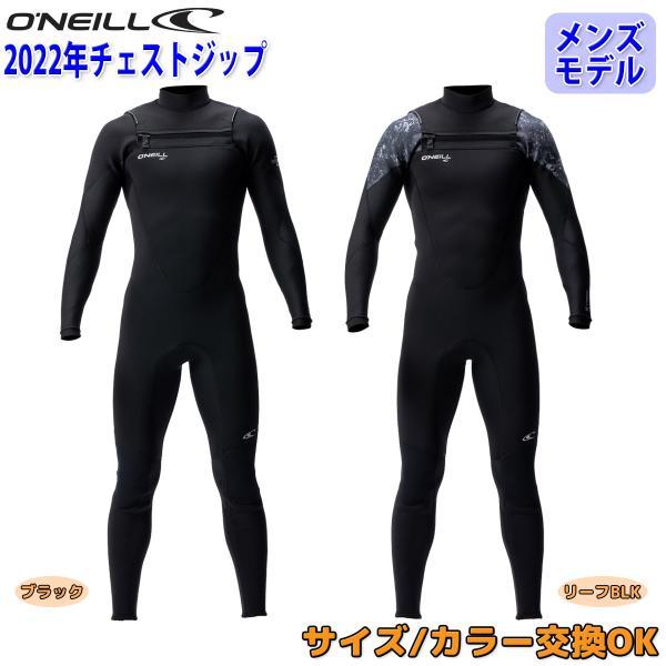 21 O'NEILL オニール フルスーツ ウェットスーツ ウエットスーツ チェストジップ バリュー 春夏用 メンズ 2021年 品番 WF-8260 日本正規品