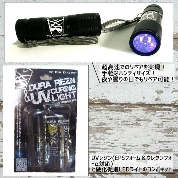 フィックス ドクター サーフボードリペア剤  キュアリングライトコンボ ソーラーレジン&UVライトセット|stradiy|02