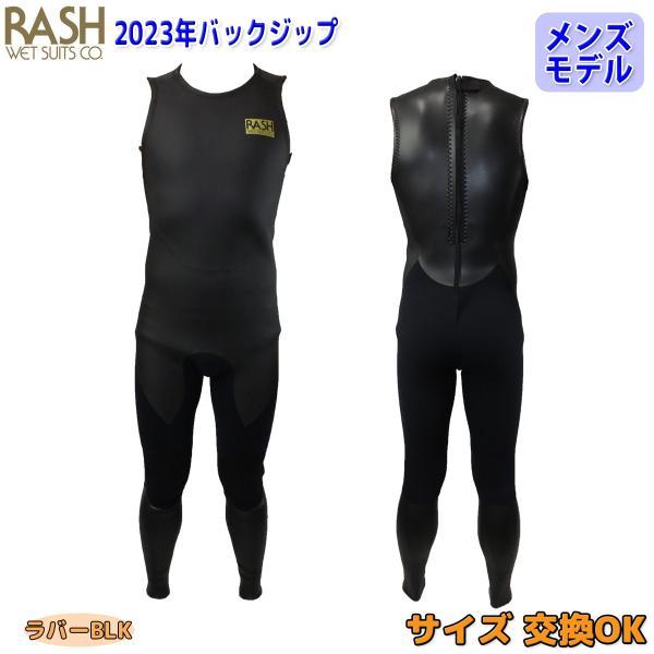21 RASH ラッシュ ウェットスーツ ロングジョン バックジップ 2mm メンズ ウエットスーツ バリュー 2021年春夏モデル 日本正規品