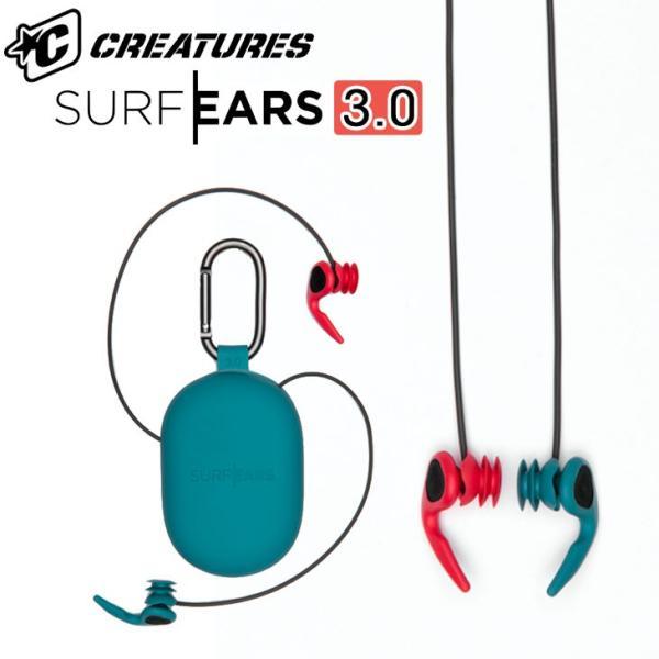 SURFEARS サーフイヤーズ 3.0 CREATURES クリエイチャー 耳栓 クリエーチャー サーフィン用 良く 音が聞こえる 聞ける 耳せん stradiy