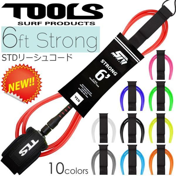 TLS TOOLS トゥールス リーシュコード 2019年モデル 6feet STRONG STD スタンダード LEASH 7mm ストロング|stradiy