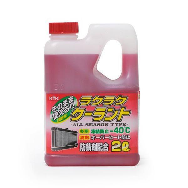古河薬品工業(KYK) 希釈済みクーラント(LLC) レッド 2L STRAIGHT/36-039 (STRAIGHT/ストレート)|straight-toolcompany