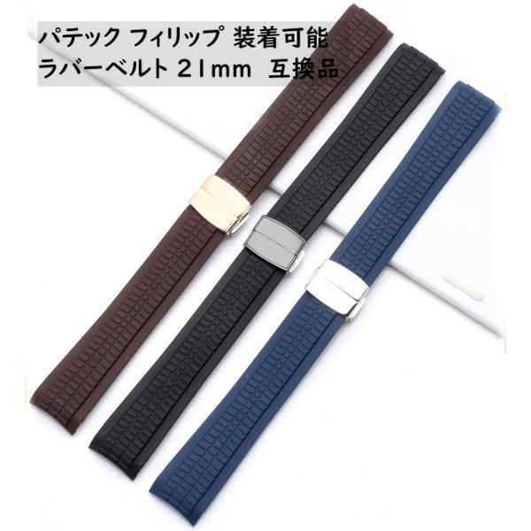 パテックフィリップ腕時計ラバーベルトバックル付21mmアクアノートド互換汎用品