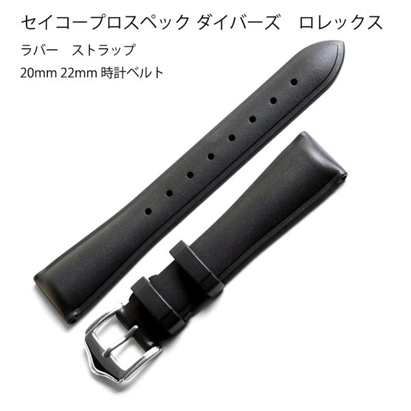 セイコープロスペックダイバーズロレックスなどに最適ラバーストラップ20mm22mm時計ベルト