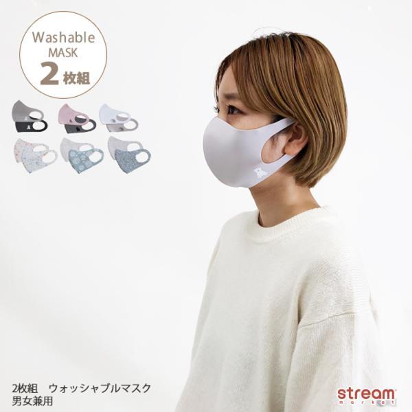 【ゆうパケット10点まで可】マスク 洗える 2枚組 2セット 立体マスク 洗濯可能 男女兼用 フィット 快適 伸縮性 猫 シロクマ ハリネズミ