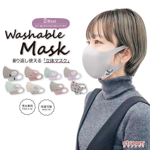 【ゆうパケット10点まで可】マスク 洗える 2枚組 立体マスク 洗濯可能 男女兼用 フィット 快適 伸縮性 パンダ 猫 ハリネズミ シマエナガ 花