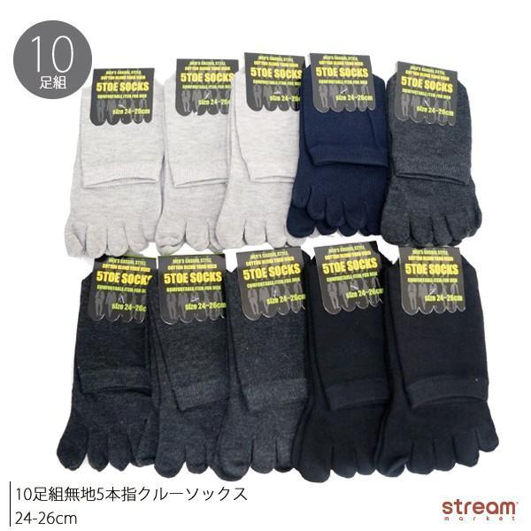 靴下メンズ五本指ソックスビジネスソックス小さめサイズ24-26cmまとめ買い10足組無地5本指クルー丈綿混紳士ギフト敬老の日