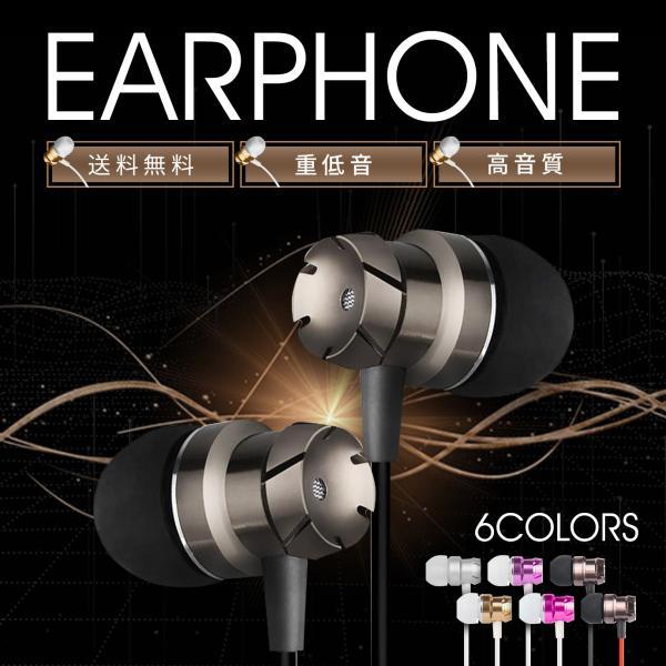イヤホン有線カナル型重低音高音質iPhoneおすすめおしゃれ人気イヤホンジャックマイクアンドロイドスマホミュージック