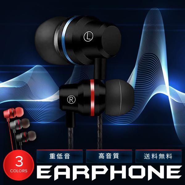イヤホン有線重低音高音質カナル型ゲーミングイヤホンジャックマイクiPhoneおすすめおしゃれ人気androidスマホミュージック