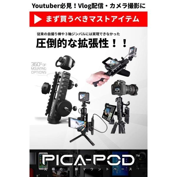ピカギア(Pica-Gear) PICA-POD マウントベース ミニ三脚 ミルスペック対応 アルミ6061製 PG-001 スターターパック 三脚 stroke-shop 02