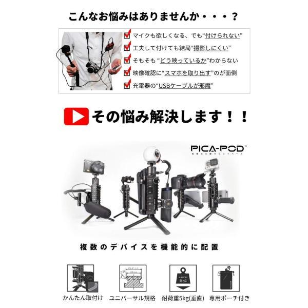 ピカギア(Pica-Gear) PICA-POD マウントベース ミニ三脚 ミルスペック対応 アルミ6061製 PG-001 スターターパック 三脚 stroke-shop 03