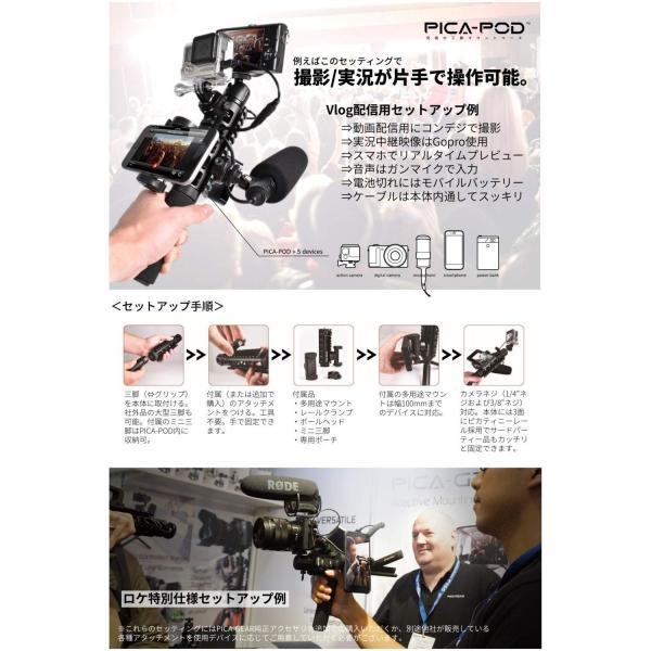 ピカギア(Pica-Gear) PICA-POD マウントベース ミニ三脚 ミルスペック対応 アルミ6061製 PG-001 スターターパック 三脚 stroke-shop 04